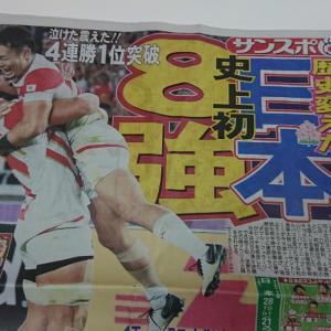日本人にとっての祈りとは?~日本ラグビーの快進撃!~