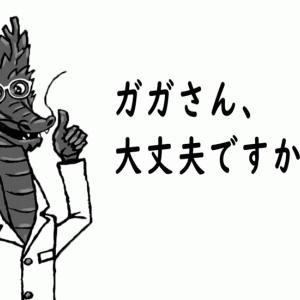 ガガ祭りのオープニング動画公開しました!!