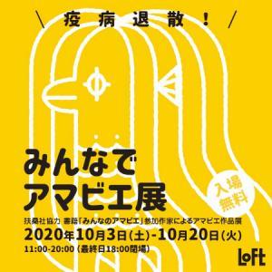 大阪「梅田LOFT」にガガビエが!!
