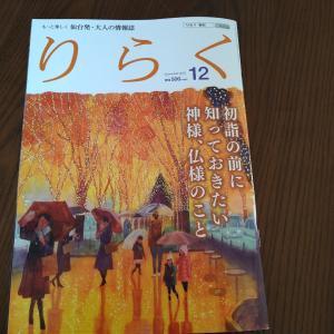 今こそ日本人の心を知ろう~今年も巻頭特集書きました!!~