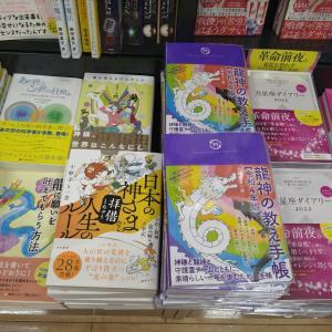 龍神の教え手帳【令和4年版】発売です!!