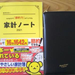 4【家計】来年の家計簿はこれ!