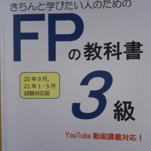 20【目標】FP3級試験、申込完了!