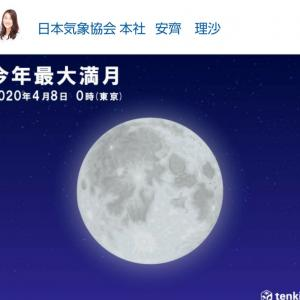 見上げた夜空にはThe same moon