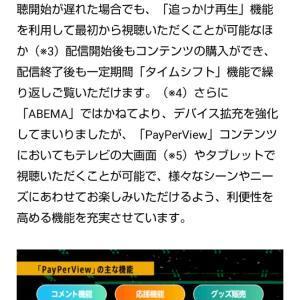 LIVE × ONLINE 追記