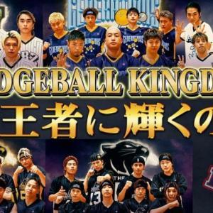 必見!DODGEBALL KINGDOM!!