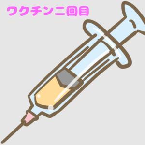 ワクチン二回目の当日