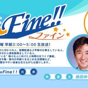 TBSラジオ Fine!! 採用