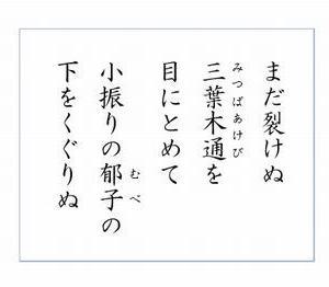 ☆ 郁子と木通
