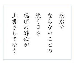 ◇ 残念が続く日