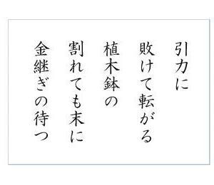 ◇ 金継ぎで植木鉢をリメイク