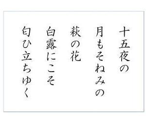 ◇ イタチと萩