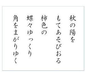 ◇ イタチと萩の続き