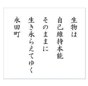 ◇ イタチと萩 その5