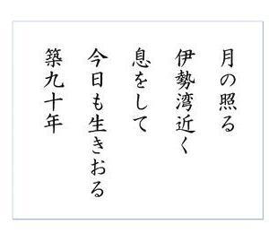 ◇ 高齢90歳にして耐震診断