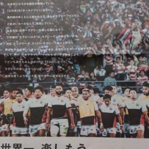 日本ワールドカップ終演