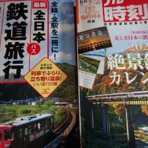 鉄道オタク希望
