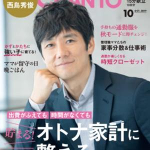 「CHANTO・10月号」取材コメント掲載のお知らせ♪