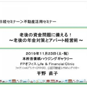 11/23(土)「老後の年金対策とアパート経営術」セミナーご報告♪