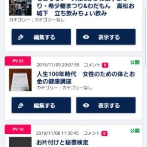 香川のブログ(T_T)
