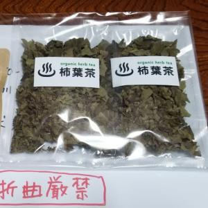 わぁい❗届いた✨柿葉茶✨