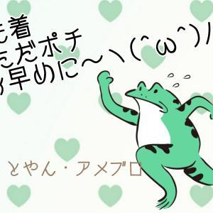 【お早目に~】300円以下で買えたよヽ( ・ิ∀・ิ )ノ