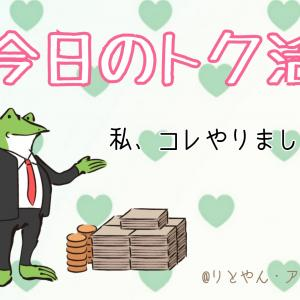 2000円のお買物が実質1000円!お得なキャンペーンに参加!