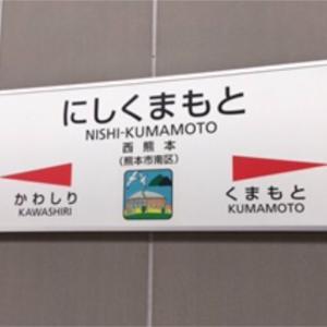 正月企画!青春18きっぷ一人旅 熊本〜大阪 2