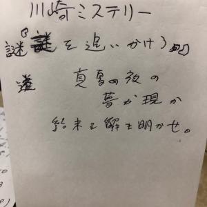 川崎ミステリーand横浜ミステリー