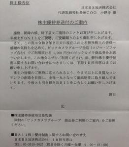 日本BS放送の優待到着