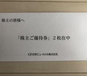 日本ビューホテルからの優待