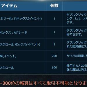 ◆2019.10.30 DKアップデート ※イベント関連とか。