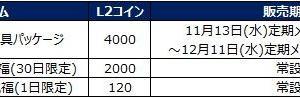 ◆2019.11.13 定期メンテナンス(L2Cショップ新商品・DKUPプレゼントⅢ)