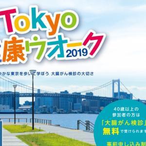 TOKYO健康ウオーク
