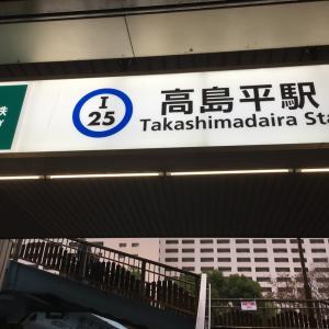 TOKYOウオーク、高島平駅、赤塚公園