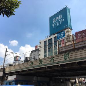 渋谷とオブジェ