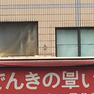 でんきの高い店