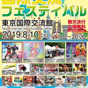 国際交流フェスティバル、東京国際交流館