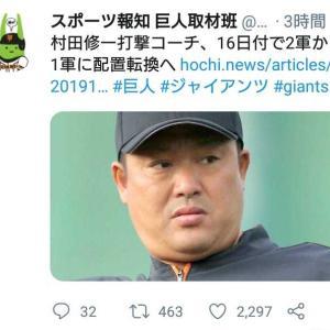男村田コーチが日本シリーズのベンチ入り!