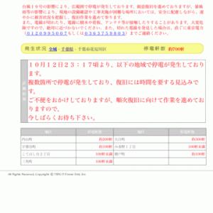 台風19号の通過後 2019/10/13