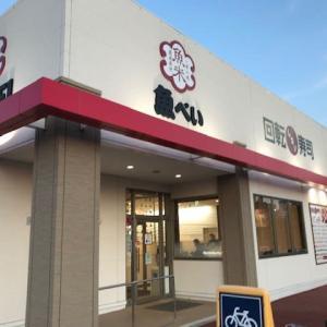 魚べい ピアシティ稲毛海岸店で「こだわり醤油ラーメン」 2019/11/10
