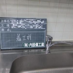台所の水栓交換