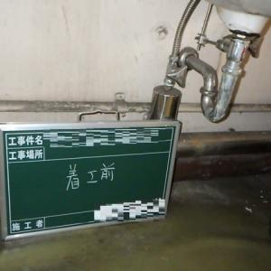 洗面台のPトラップの水漏れ修理・・・千葉市