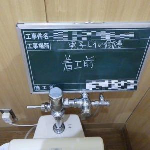 大便器用フラッシュバルブの交換・・・千葉県某施設