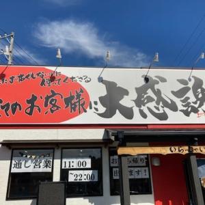 らーめん 神月 赤井町店 で「とんこつ醤油なんこつチャーシュー」 2020/10/26