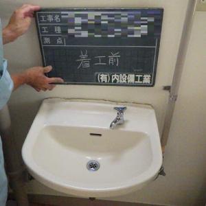 手洗器のガタツキの修理・・・千葉市
