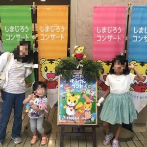 しまじろうコンサート・・・市川市文化会館 2019/8/25