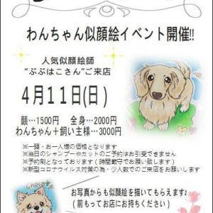 大治本店9周年イベント