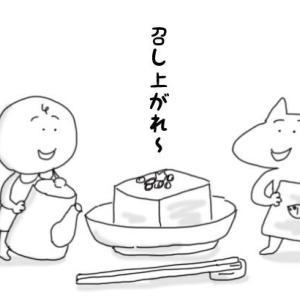 非常食に便利♪常温保存が可能な豆腐を食べてみましたよ
