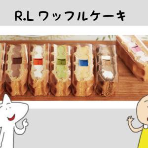 贈り物におすすめ♪R.Lのワッフルケーキ